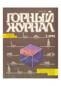 Горный журнал 1991 №03