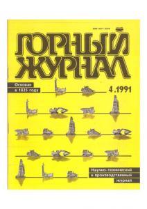 Горный журнал 1991 №04