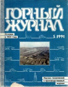 Горный журнал 1991 №05