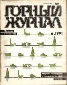 Горный журнал 1991 №06