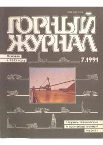 Горный журнал 1991 №07