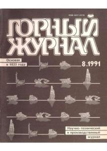 Горный журнал 1991 №08