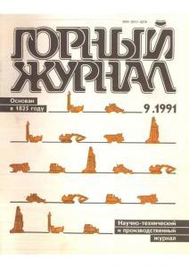 Горный журнал 1991 №09