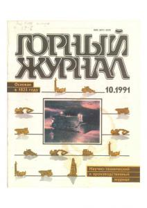 Горный журнал 1991 №10