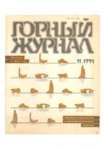 Горный журнал 1991 №11