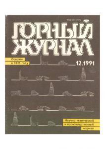 Горный журнал 1991 №12