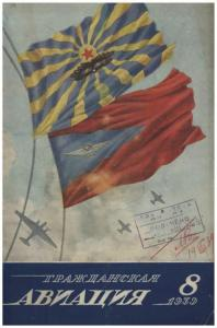 Гражданская авиация 1939 №08