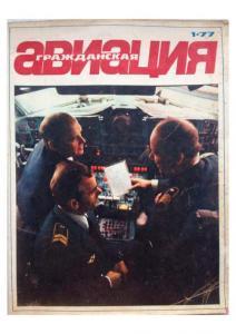 Гражданская авиация 1977 №01