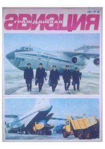 Гражданская авиация 1977 №04