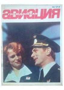 Гражданская авиация 1977 №06