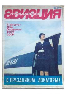 Гражданская авиация 1977 №08