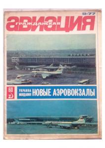 Гражданская авиация 1977 №09