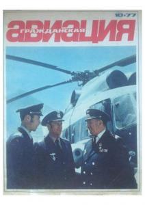 Гражданская авиация 1977 №10