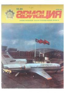 Гражданская авиация 1981 №10