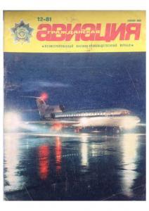 Гражданская авиация 1981 №12