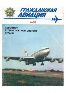 Гражданская авиация 1986 №06
