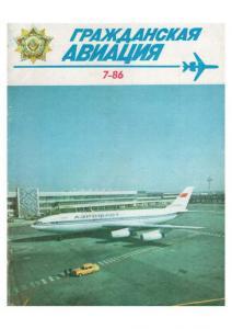 Гражданская авиация 1986 №07