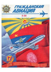 Гражданская авиация 1986 №08