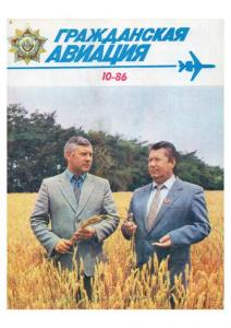 Гражданская авиация 1986 №10