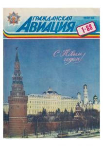Гражданская авиация 1988 №01