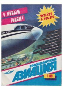 Гражданская авиация 1989 №01