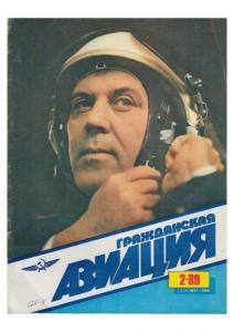 Гражданская авиация 1989 №02