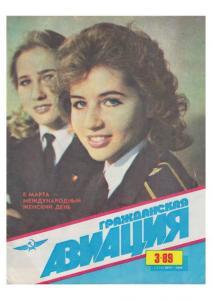 Гражданская авиация 1989 №03