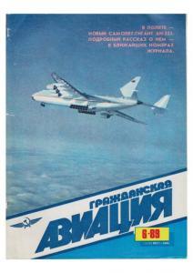Гражданская авиация 1989 №06