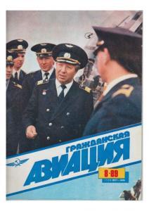 Гражданская авиация 1989 №08