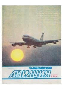 Гражданская авиация 1990 №01