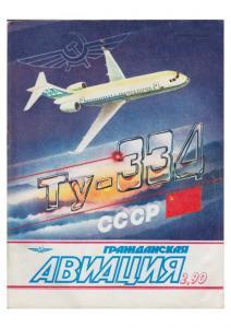 Гражданская авиация 1990 №02
