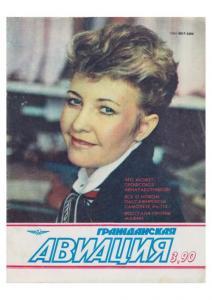 Гражданская авиация 1990 №03