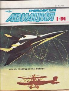 Гражданская авиация 1991 №01