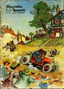 Горизонты техники для детей 1963 №07