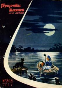 Горизонты техники для детей 1963 №08
