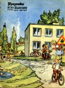 Горизонты техники для детей 1963 №09