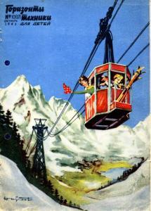 Горизонты техники для детей 1963 №10