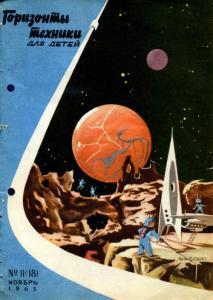 Горизонты техники для детей 1963 №11