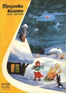 Горизонты техники для детей 1963 №12