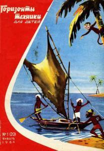 Горизонты техники для детей 1964 №01