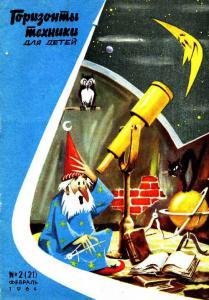 Горизонты техники для детей 1964 №02