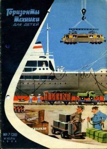 Горизонты техники для детей 1964 №07