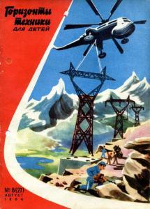 Горизонты техники для детей 1964 №08