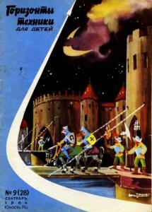 Горизонты техники для детей 1964 №09
