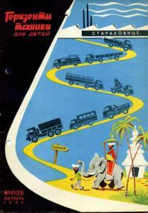 Горизонты техники для детей 1964 №10