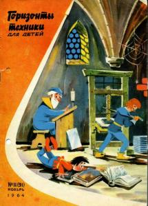 Горизонты техники для детей 1964 №11