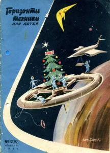 Горизонты техники для детей 1964 №12