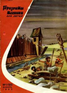 Горизонты техники для детей 1965 №01