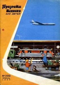 Горизонты техники для детей 1965 №02