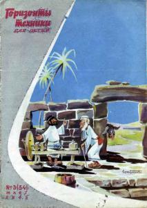 Горизонты техники для детей 1965 №03